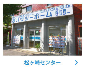松ヶ崎センター