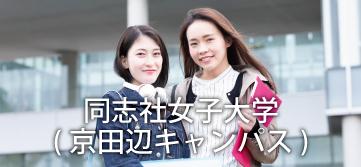 同志社大学(京田辺キャンパス)